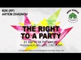 31 Августа (Пятница) Бар HopKings Dj`s Artem Zhadnov &amp B2K (RF)