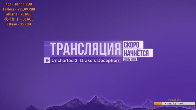 Олесь и Сан Саныч пошли на дело ► Uncharted 3 Drake's Deception 3