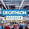 Декатлон Воронеж | Decathlon