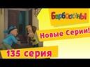 Барбоскины - 135 серия. День уступок (новые серии)