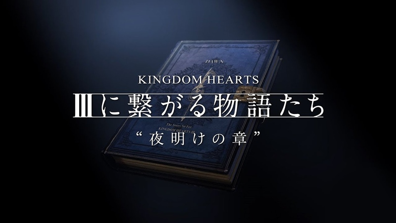 【KINGDOM HEARTS】夜明けの章