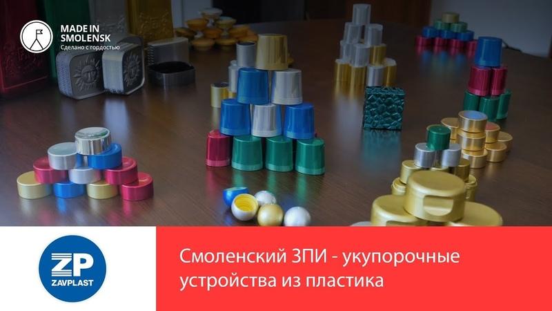 Made in Smolensk завод пластиковых изделий