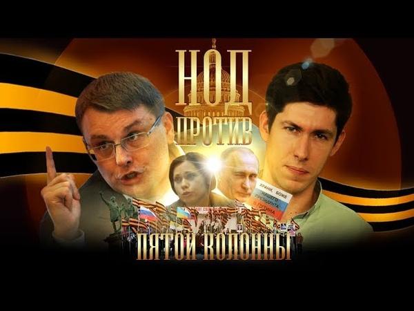 Евгений Фёдоров выводит меня на чистую воду НОД против пятой колонны