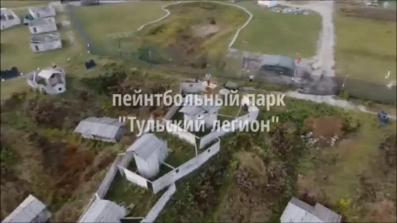 Пейнтбольный парк Тульский легион.Оборона Тулы 2018. 1 Бой.