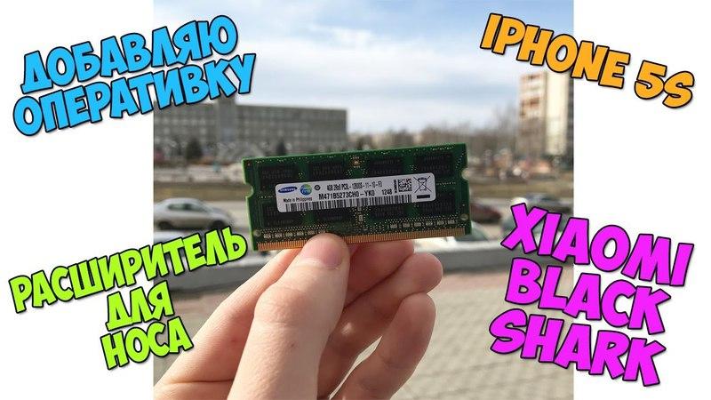 VLOG: Upgrade ноутбука. Xiaomi Black Shark. iPhone 5s. Кривая перегородка