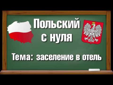27 Заселение в отель Польский язык для начинающих Уровень А1 А2