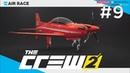 Прохождение The Crew 2 ДИСЦИПЛИНА AIR RACE 9