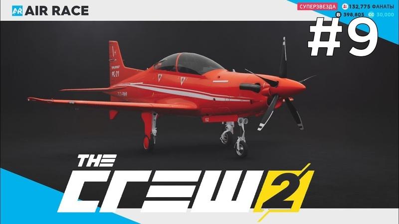 Прохождение The Crew 2 - ДИСЦИПЛИНА AIR RACE 9