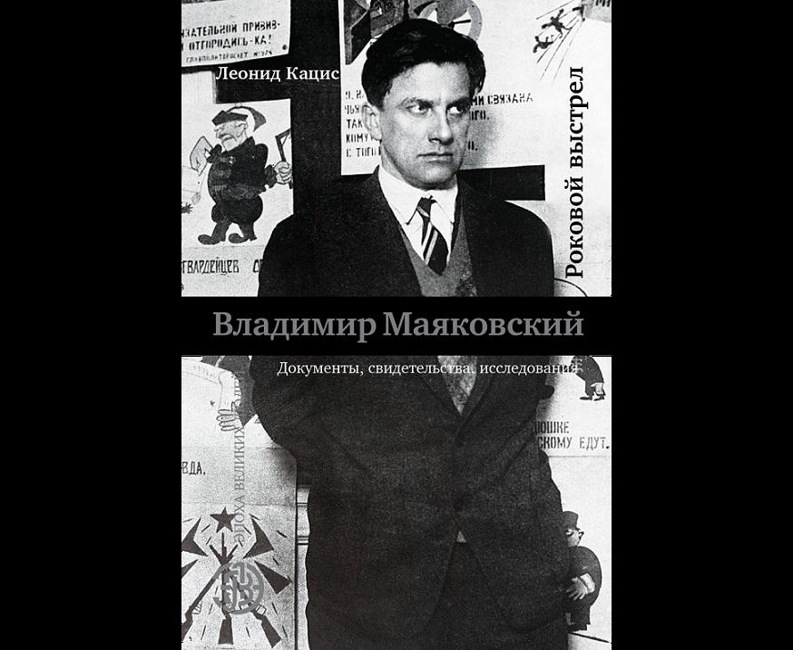 Кацис Л.Ф. Владимир Маяковский. Роковой выстрел (2018)