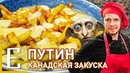 Путин Poutine Картошка фри с соусом и сыром рецепт Едим ТВ