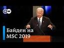 Экс вице президент США Джо Байден на Мюнхенской конференции по безопасности 2019 DW