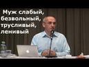 Торсунов О.Г. Муж слабый, безвольный, трусливый, ленивый