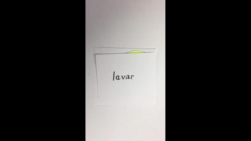 Мыть - Lavar (ES)