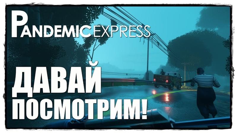 Pandemic Express Zombie Escape ДАВАЙ ПОСМОТРИМ КОГДА НА РЕСПЕ ВЕСЕЛЕЕ ЧЕМ В ИГРЕ