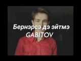 GABITOV - Бернэрсэ дэ эйтмэ (Рок-острова - Ничего не говори)