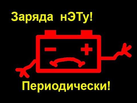 Passat b3 периодически пропадает зарядка аккумулятора