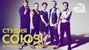 Студия Союз как бы звучали современные хиты на старославянском языке