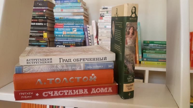 Прочитано/Толской Л.Н., Стругацкие, Сьюзен Ховач и т.д.