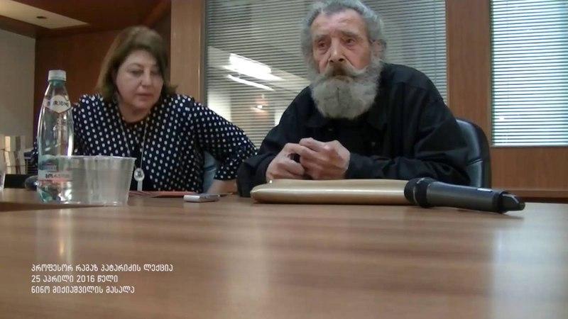 რამაზ პატარიძე ქართული ანბანის წარმომავ4314