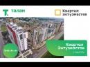 Квартал Энтузиастов с высоты