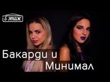 Элджей-МинималGazirovka-Black (Cover by 5 этаж)