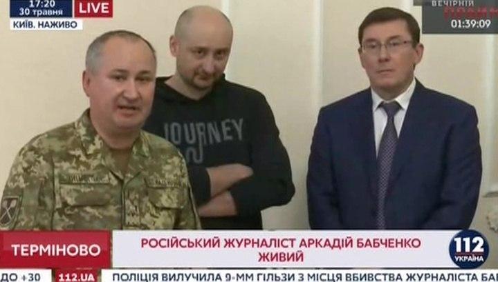 Вести.Ru: Аркадий Бабченко жив. Убийство оказалось спецоперацией СБУ