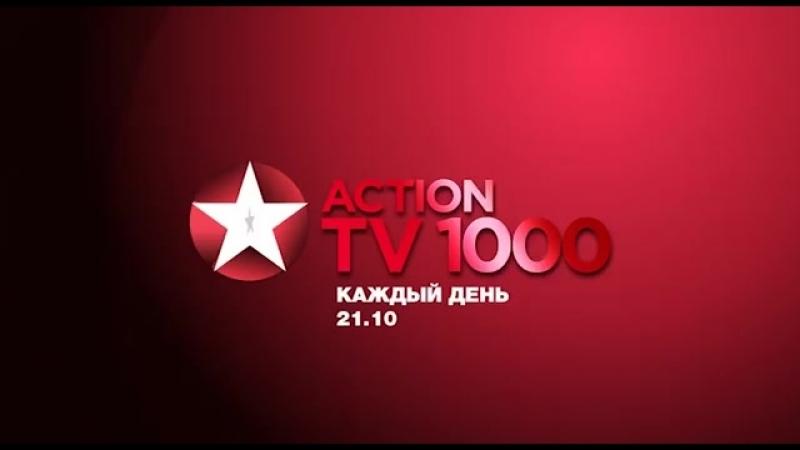 Имидж телеканала TV1000 Action