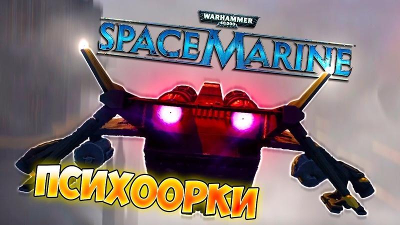 ЗАМЕС В НЕБЕ! ОРКИ-ЕБОБОРКИ! • Warhammer 40 000 Space Marine 5