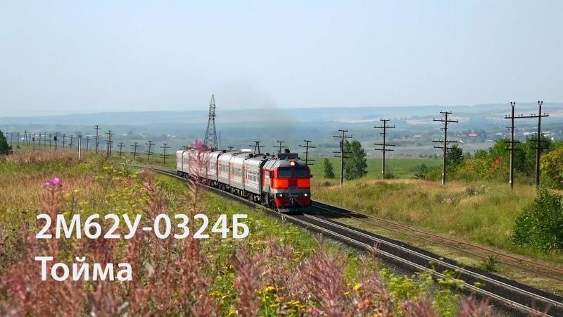 2М62У-0324Б (Тойма) 2M62U-0324B (RZD, Toyma)