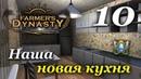 Farmer's Dynasty ► Часть 10   Наша новая кухня