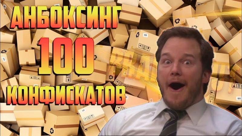 BrainOut. Анбоксинг 100 конфискатов.