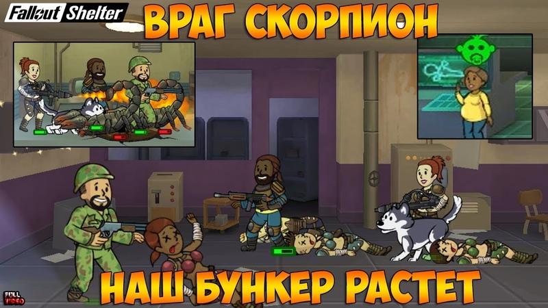 УБИЙСТВЕННОЕ ТРИО! ПОДЗЕМЕЛЬЕ УЛЫБАШЕК РАСТЕТ! - Fallout Shelter