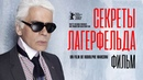Секреты Лагерфельда /Lagerfeld Confidential/ Фильм