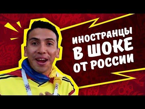 ИНОСТРАНЦЫ высказали всю ПРАВДУ о Чемпионате Мира в РОССИИ Truth about Russia World Cup