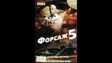 Fast &amp Furious 5  (Форсаж 5 Быстрая пятерка) - Sega MD Прохождение