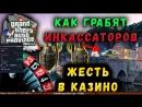КАК ГРАБЯТ ИНКАССАТОРОВ MTA PROVINCE ЖЕСТЬ В КАЗИНО GTA SA
