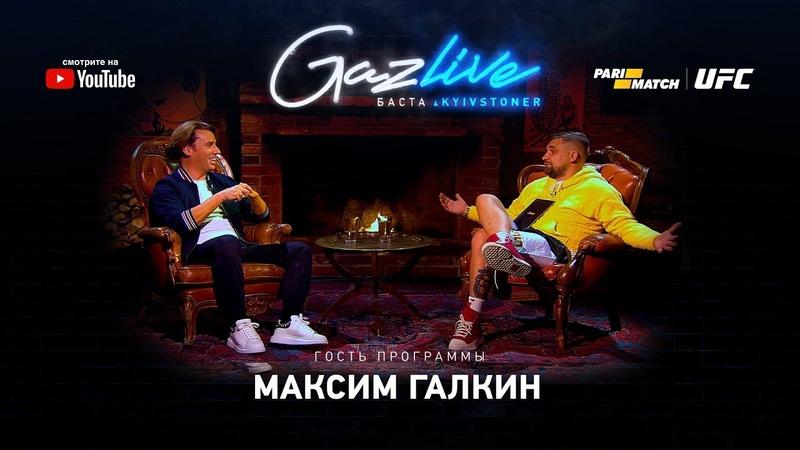 GAZLIVE | Максим Галкин