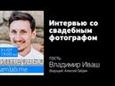 Интервью со свадебным фотографом Владимиром Ивашом Стрим на Amlab