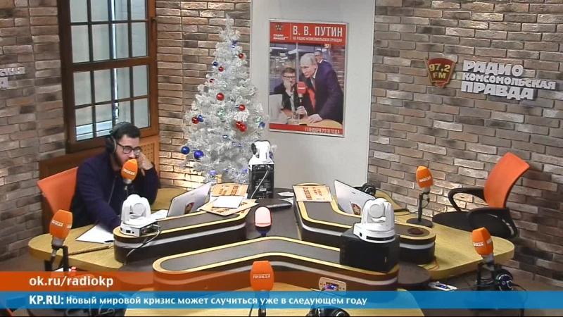 Сергей Лавров в прямом эфире «Радио КП»! Задайте свой вопрос главе МИД России.