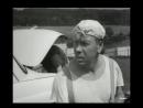 """хф """"Берегись автомобиля"""" 1966 г. Анатолий Папанов, Андрей Миронов, Татьяна Гаврилова"""