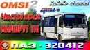OMSI 2 - Чистогорск (116) ПАЗ-320412 ▷ Ko_044