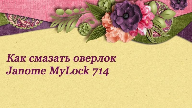 Janome MyLock 714. Как смазать оверлок