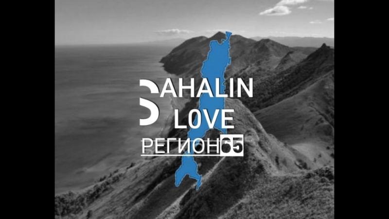 Love Sakhalin 65 Region Розыгрыш 23 09 2018г В прямом эфире