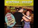 Вечеринка, опенейр и мастер-класс 29 мая!