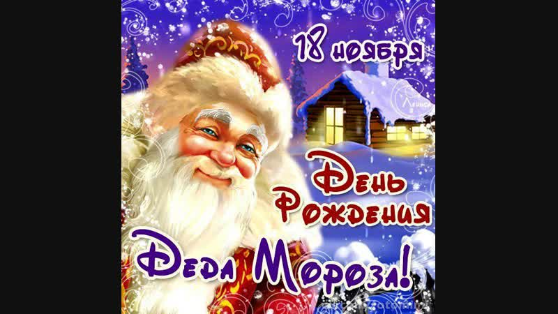 18 ноября - День Рожденья Деда Мороза