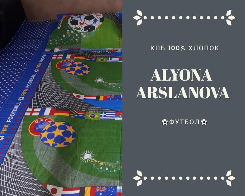 Алёна Арсланова  