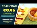 Сванская соль ароматная грузинская приправа Svanetian Salt