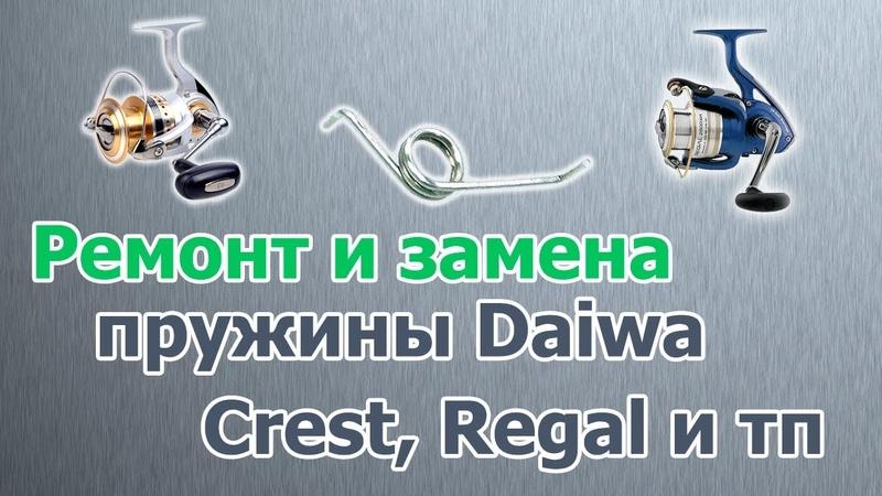 Где взять и как поставить пружину дужки Daiwa Crest, Procaster, Regal и тп