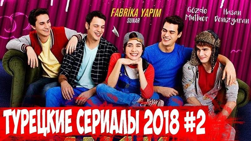 ТОП 10 Лучших Турецких Сериалов 2018 2