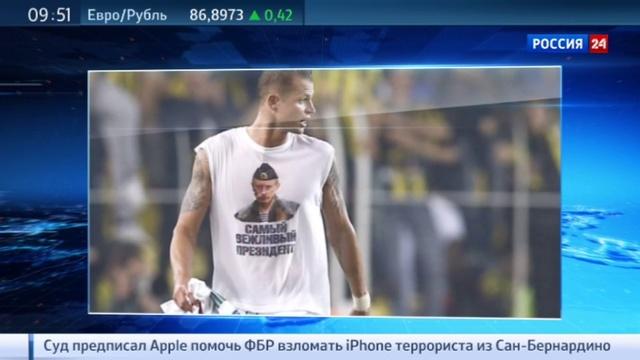 Новости на Россия 24 • Футболиста Локомотива из-за майки с Путиным могут дисквалифицировать на длительный срок